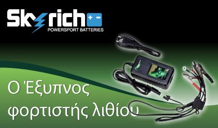 battery plus skyrich έξυπνος φορτιστής λιθίου